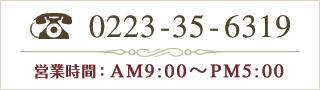 0223-35-6319